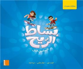 Bissat Arrih - Cartes lexicales EB1 (arabe)
