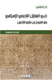De l´imaginaire historique dans la culture islamique